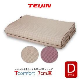 テイジンの新ブランド マットレス ダブル 7cm 約6.3kg Tcomfort(ティーコンフォート) MTDL-0299