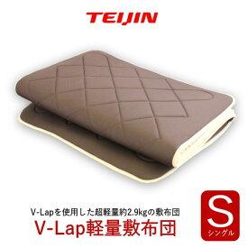 TEIJIN V-Lap 敷布団 ブラウン シングル 超軽量 テイジン SFSL-0112