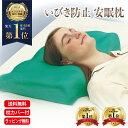 枕 いびき 安眠枕 いびき防止 プレゼント おすすめ 【 Deep Rest 】 無呼吸症候群 ストレートネック 楽天1位 いびき対…