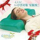 【 Deep Rest 】 無呼吸症候群 枕 いびき枕 いびき対策 安眠枕 父の日 ギフト 実用的 プレゼント 快眠 安眠 枕難民 肩…