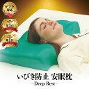 【 Deep Rest 】 枕 いびき 枕 無呼吸症候群 いびき防止 グッズ おすすめ 安眠枕 誕生日 ギフト 実用的 敬老の日 プレ…