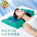【 Healing Zone 】 枕 冷感 いびき ひんやり枕 いびき防止 無呼吸症候群 夏枕 誕生日 プレゼント 敬老の日 ギフト 実…