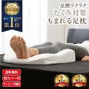 枕 足枕 むくみ 楽天1位 【 3Dもまれる足枕 】 プレゼント おすすめ 誕生日 ギフト 実用的 あしまくら フットレスト …