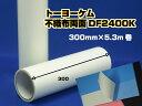 【トーヨーケム不織布両面 DF-2400K】300mm×5.3m巻両面テープ 幅広 30cmロール 繊維 生地 ポリエチレンアクリル系 強力接着
