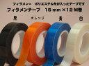 『フィラメンテープ15mm幅×12m巻』部品固定用・スリオンテープ#9510 固定力 接着性 耐衝撃性 重梱包の固定や重量物の結束に最適