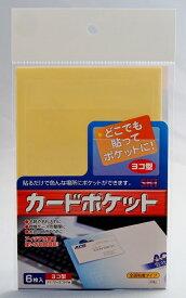 【タックポケット 名刺サイズ 横型6枚入り】名刺入れ横関田商会 エスタックポケットカタログ パンフレット クリアファイルにポケット