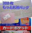 【タックポケット 名刺サイズ 横型300枚(300片)入りプレゼン用品 クリアファイル 会社案内 カタログパンフレット 引出しなどにも自由な位置に貼るだけ