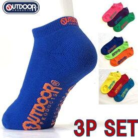 スニーカーソックス OUTDOOR メンズ 3足セットカラフルに足元を魅せる ソックス 靴下【MENS:カラフル3足セット】「あす楽対応」