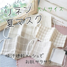 夏マスク 100%ナチュラルリネンと吸汗速乾メッシュマスク】日本製マスク 女性 ちいさめマスク 通気性 リネン100%/フィルター/気化熱