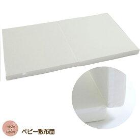 【日本製】 赤ちゃんにとって適度な固さのカタワタ ベビー敷布団 単品 ホワイト