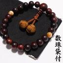 最大25%OFF!(クーポン+キャッシュレス決済) 日本製 数珠 男性用 紫檀 白虎目石入 数珠入れ [ 数珠袋 水晶 ペア 本水晶…