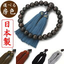 最大25%OFF!(クーポン+キャッシュレス決済) 日本製 数珠 男性用 【数珠袋付き】 縞黒檀 数珠入れ [ 水晶 ペア 本水晶 …