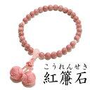 最大25%OFF!(クーポン+キャッシュレス決済) 日本製 数珠 女性用 【数珠袋付】 紅連石 [ 数珠袋 水晶 ペア 本水晶 じゅ…