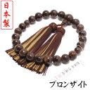 日本製 数珠 男性用 ブロンザイト 正絹2色房 [ 数珠袋 水晶 ペア 本水晶 じゅず 葬式 念珠 略式数珠 京念珠 通販 値段…