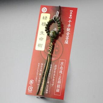 梵字ストラップ,緑檀