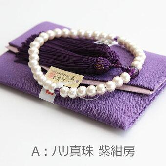 数珠,2000200101024
