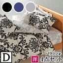 【LANCETTI ランチェッティ】【パラッツォ】寝具カバー4点セット【ダブルサイズ/ベッドタイプ】【布団カバーセット】