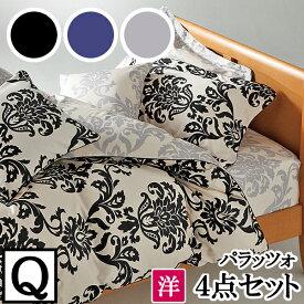 【LANCETTI ランチェッティ】【パラッツォ】寝具カバー4点セット【クイーンサイズ/ベッドタイプ】【布団カバーセット】