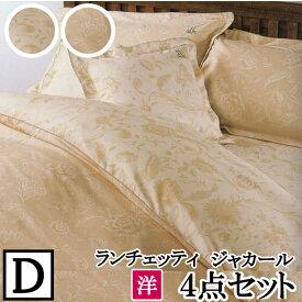 【LANCETTI ランチェッティ】【ジャカール】寝具カバー4点セット【ダブルサイズ/ベッドタイプ】【布団カバーセット】