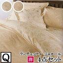 【LANCETTI ランチェッティ】【ジャカール】寝具カバー4点セット【クイーンサイズ/ベッドタイプ】【布団カバーセット】
