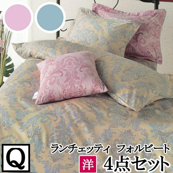 【LANCETTI ランチェッティ】【フォルビート】寝具カバー4点セット【クイーンサイズ/ベッドタイプ】【布団カバーセット】