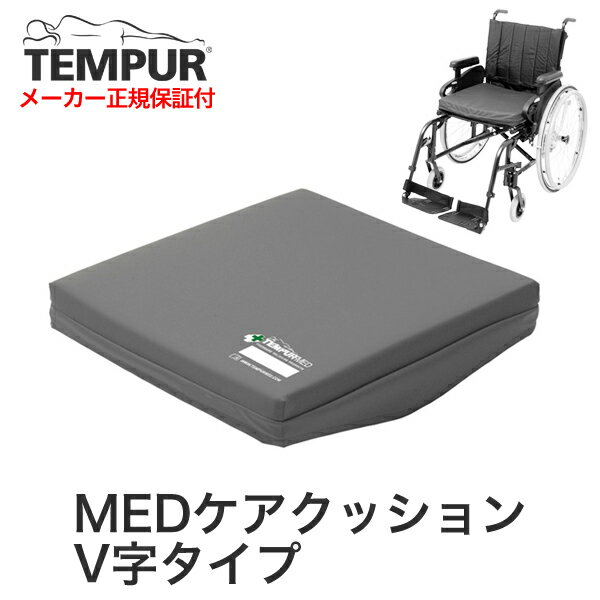 テンピュール MED ケアクッションV字タイプ[縫製タイプ]【テンピュール ジャパン 正規品・TEMPUR・健康器具】