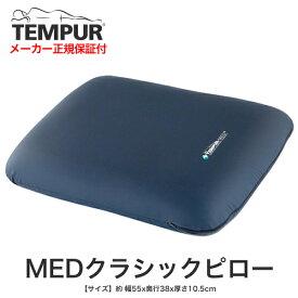 MEDクラシックピロー【テンピュール ジャパン 正規品・TEMPUR・健康器具】