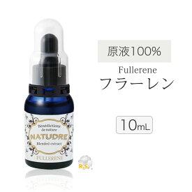 フラーレン最高濃度10%原液 10mLナチュドール【水溶性フラーレン 高濃度 原液 美容液 紫外線 UV 対策 日本製】