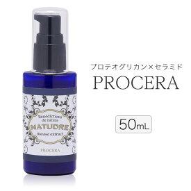 【BIG】プロセラ原液50mL【プロテオグリカン セラミド 混合 原液 化粧品 美容液 セラミド美容液 ナチュドール】