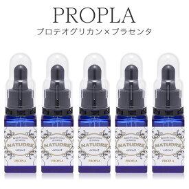 プロプラ原液20mL(5本セット)ナチュドール【プロテオグリカン プラセンタ 原液】【100%原液 美容液】
