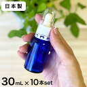 【日本製】遮光瓶(青・丸型)30mL×10本セット(スポイト白セキュリティ付&透明キャップ付) 【化粧品容器 アロマ …
