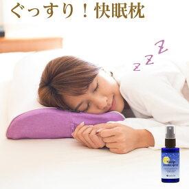 ぐっすり快眠枕!スリープマージピロー(スリープアロマスプレー付)【まくら 枕 日本製】