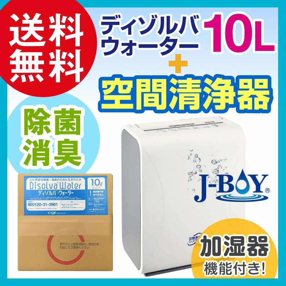 空気清浄機 加湿器 噴霧器 J-BOY/除菌水 次亜塩素酸水 対応 ディゾルバウォーター10Lセット【送料無料】1年保証付き