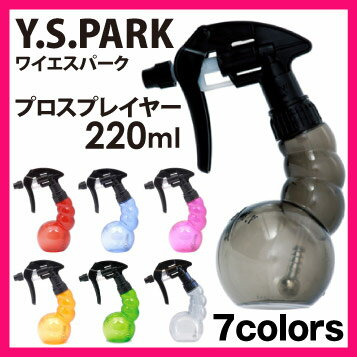 YSパーク プロスプレイヤー ブラック 全7色 yspark スプレー