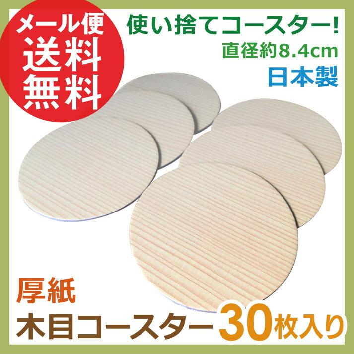 使い捨て コースター 30枚入り 日本製 厚紙 木目調 ※木製ではありません