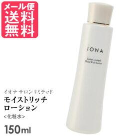 イオナ サロンリミテッド モイストリッチローション 150ml 化粧水 アルコールフリー(メール便送料無料)