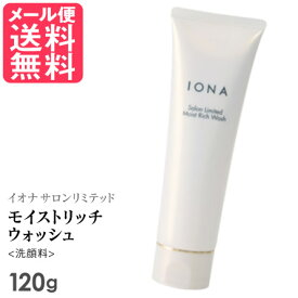 イオナ サロンリミテッド モイストリッチウォッシュ 120g 洗顔料 洗顔フォーム アルコールフリー(メール便送料無料)