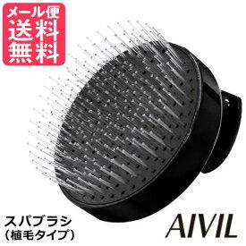 アイビル スパブラシ 植毛タイプ AIVIL スカルプ ケア シャンプー 育毛 頭皮 ブラシ