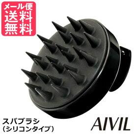 アイビル スパブラシ シリコンタイプ AIVIL スカルプ ケア シャンプー 育毛 頭皮 ブラシ