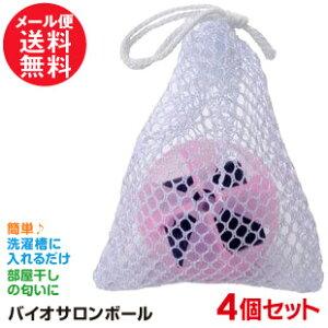 4個セット バイオサロンボール 1年分 洗濯機用 部屋干し 消臭 防臭 カビ予防 洗濯槽クリーナー 洗濯ボール
