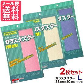 テイジン ガラスダスター 2枚セット Lサイズ 3色 帝人 メール便 送料無料