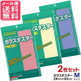 テイジン ガラスダスター 2枚セット Mサイズ 3色 帝人 メール便 送料無料