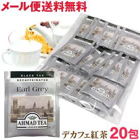 デカフェ アールグレイ 紅茶 20包 ティーバッグ アーマッドティー メール便 送料無料 700円ポッキリ
