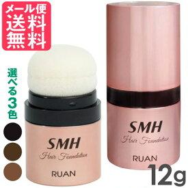 SMHヘアファンデーション 12g 全3色 ルアン スーパーミリオンヘアー 白髪隠し ファンデーション カバー