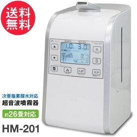次亜塩素酸水 対応 加湿器 超音波 噴霧器 HM-201 空間除菌 除菌水 消臭 送料無料☆正規1年保証