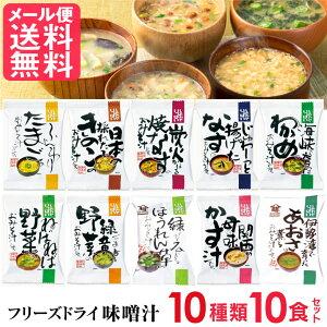 フリーズドライ 味噌汁 10種類 詰め合わせ(10食入り) 高級 お味噌汁 みそ汁 野菜 コスモス食品 インスタント