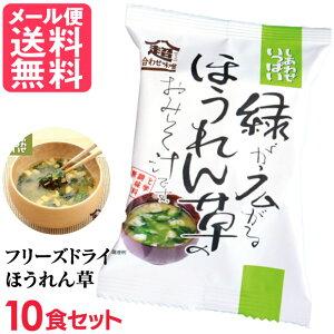 フリーズドライ 緑が広がるほうれん草味噌汁(10食入り) 高級 お味噌汁 みそ汁 野菜 油揚げ コスモス食品 インスタント