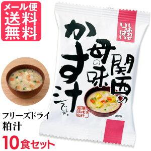 フリーズドライ 粕汁 母の味かす汁(10食入り) 酒粕汁 高級 お味噌汁 みそ汁 野菜 コスモス食品 インスタント