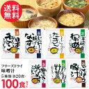 フリーズドライ 味噌汁 5つの味詰め合わせ 計100食入り(5種類×20P) 高級 お味噌汁 みそ汁 野菜 コスモス食品 インスタント