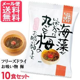 フリーズドライ 丸ごと梅のお吸い物(10食入り) 吸い物 高級 梅干し 海藻 コスモス食品 インスタント お吸いもの